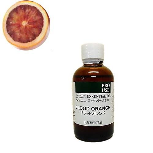 【PRO USE】ブラッドオレンジ 50ml 精油【生活の木】※送料無料(一部地域を除く)