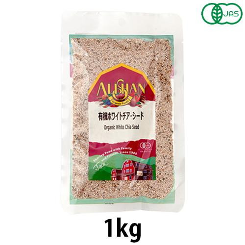 有機ホワイトチアシード (1kg) 【アリサン】
