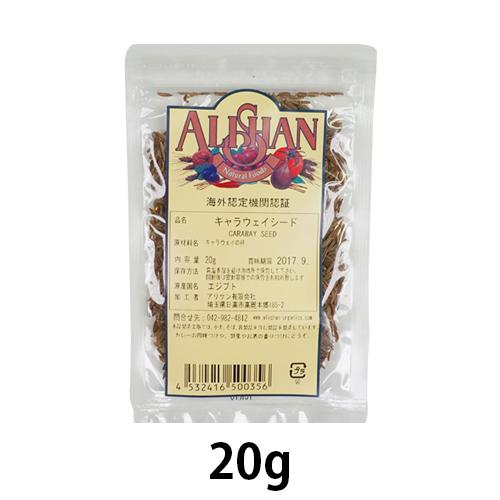 厳選されたオーガニック商品を扱うアリサン有限会社の商品です 供え ゆうパケット対応 15個まで オーガニックキャラウェイシード ハイクオリティ 20g アリサン