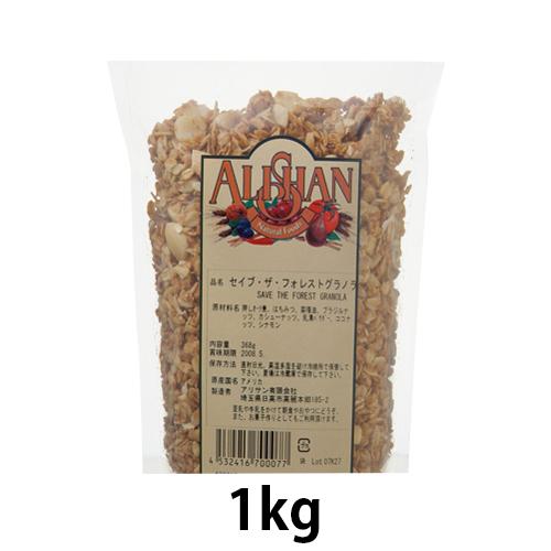 厳選されたオーガニック商品を扱うアリサン有限会社の商品です アリサン セイブ 送料無料でお届けします ザ 1kg グラノラ フォレスト 公式サイト