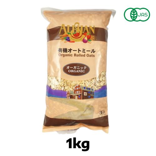 絶品 限定特価 有機栽培されたオーツ麦100% オーツは栄養バランスに優れたホールフードです 食物繊維やミネラルが豊富で低GI 有機オートミール 1kg 有機JAS認定品 アリサン 一部地域を除く ※送料無料