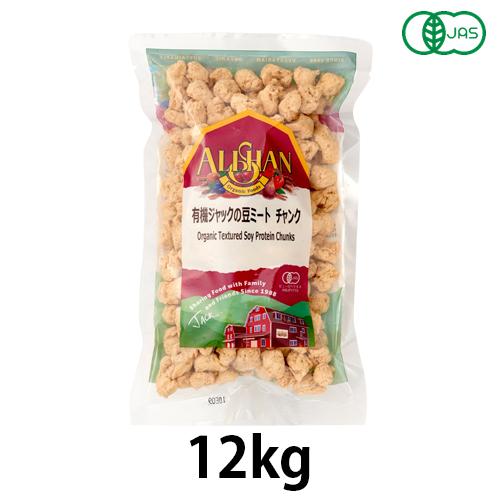 有機ジャックの豆ミート チャンク (12kg) 【アリサン】※キャンセル・同梱・代引不可・店舗名・屋号名でのご注文の場合はメーカー直送