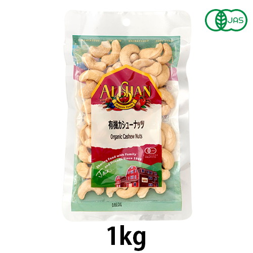 有機カシューナッツ(生) (1kg)【アリサン】