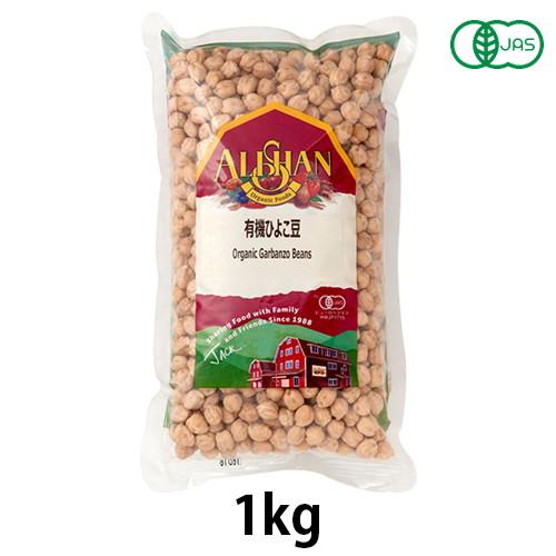 有機ひよこ豆 (1kg)【アリサン】