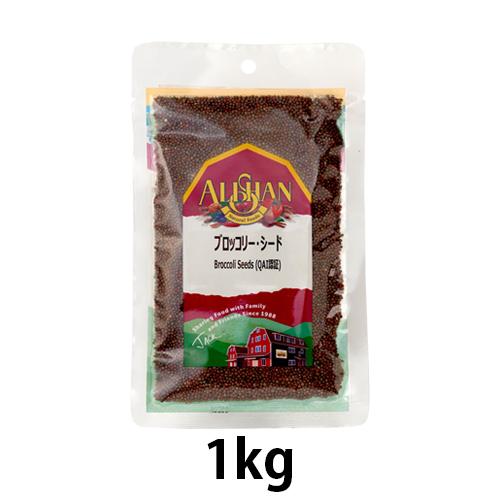 オーガニックブロッコリー・シード (1kg)【アリサン】