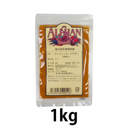 豆や野菜の料理にもマッチします 価格 オーガニックターメリックパウダー オンラインショッピング 1kg アリサン