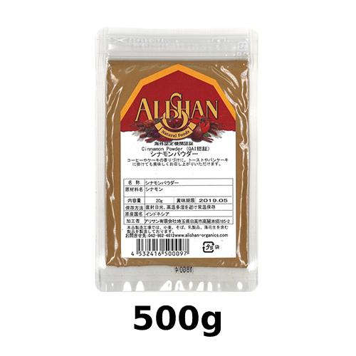 コーヒーやケーキの香りづけに オーガニックシナモンパウダー ストアー 通信販売 アリサン 500g