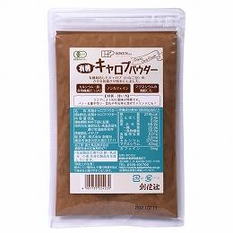 有機栽培したキャロブいなご豆のさやを乾燥させ粉末にしました 有機キャロブパウダー 限定モデル 80g 創健社 国内在庫