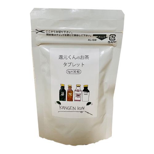 5☆大好評 ほうじ茶と緑茶のいいとこ取りのタブレット 還元くんのお茶タブレット 1g×30粒 OJIKA 限定モデル Industry