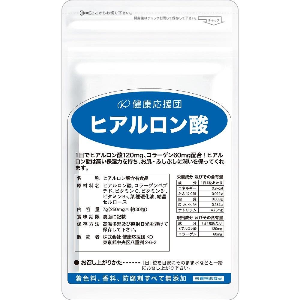 【送料無料】【約12ヶ月分 ヒアルロン酸】*高純度ヒアルロン酸 サプリメント 【郵パケット便】
