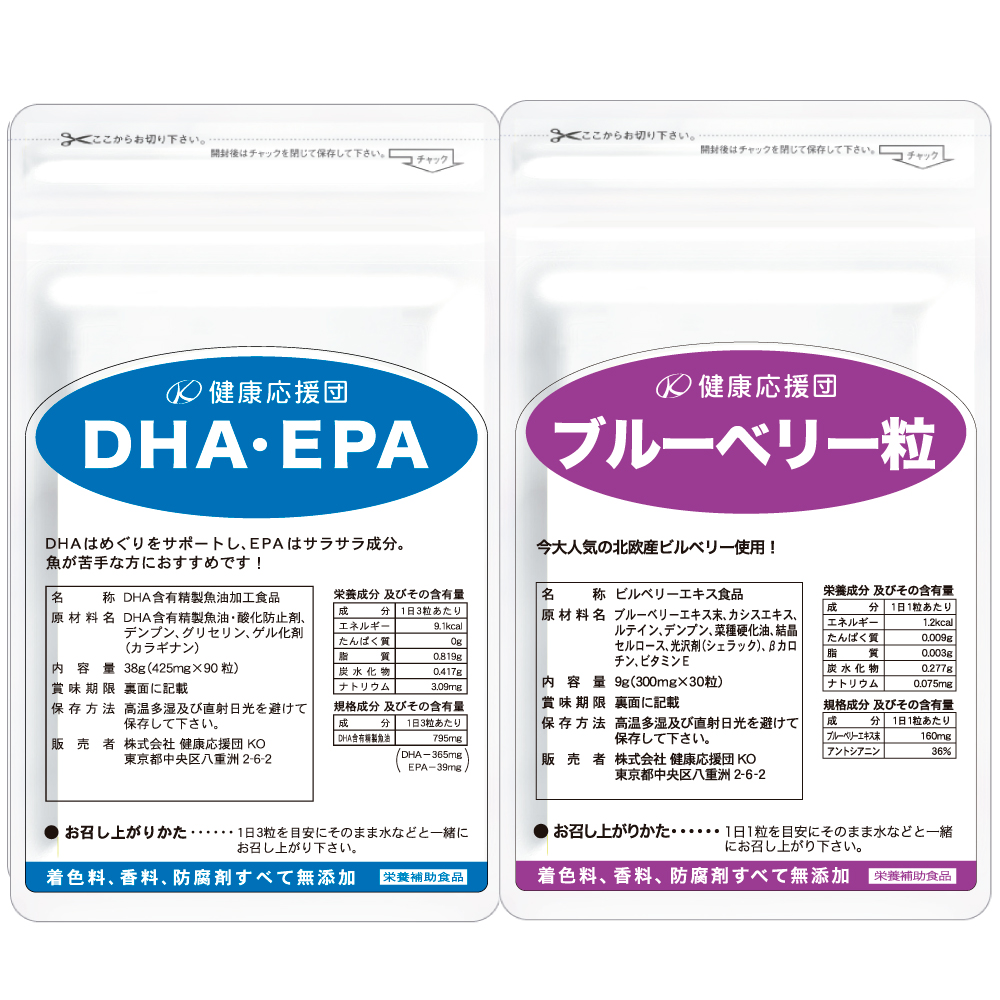 【約6ヶ月分 ビルベリー】*濃い 【ブルーベリー&DHAセット】 サプリメント *【郵パケット便】ブルーベリー(カシス・ルテイン・βカロチンプラス) DHA(EPA配合)/アルツハイマー DHA