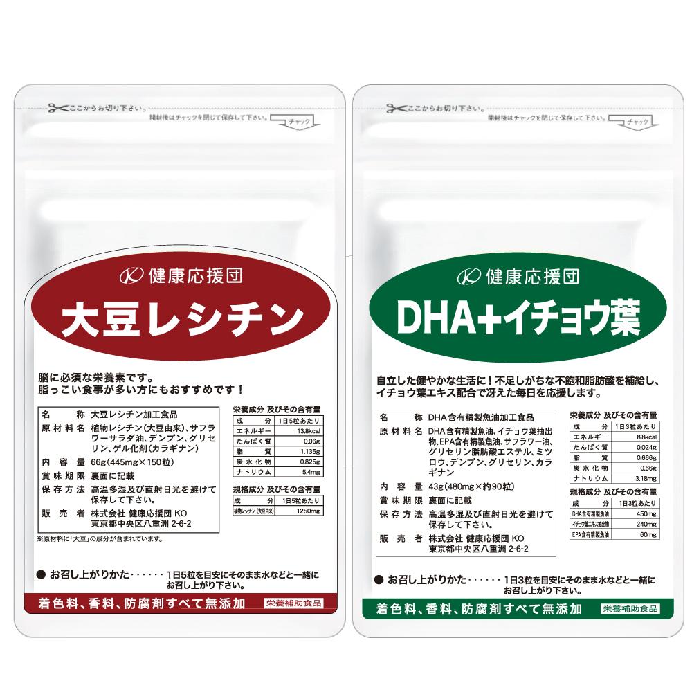 【お徳用12か月分】【送料無料】【(DHA+イチョウ葉)&大豆レシチンのセット】 /レシチン サプリメント/大豆レシチン エキス サプリメント/DHA/ (EPA) /脳の栄養/油っぽいものがお好きの方/いつまでも美しくいたい方/ダイエット