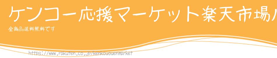 ケンコー応援マーケット楽天市場店:各種商品を扱っております。