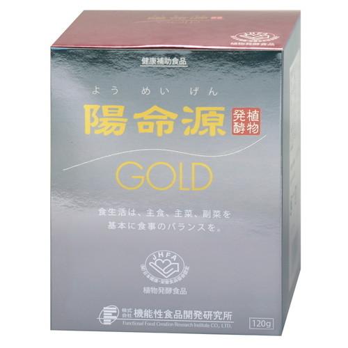 陽命源(ようめいげん)ゴールド 120g×3個セット