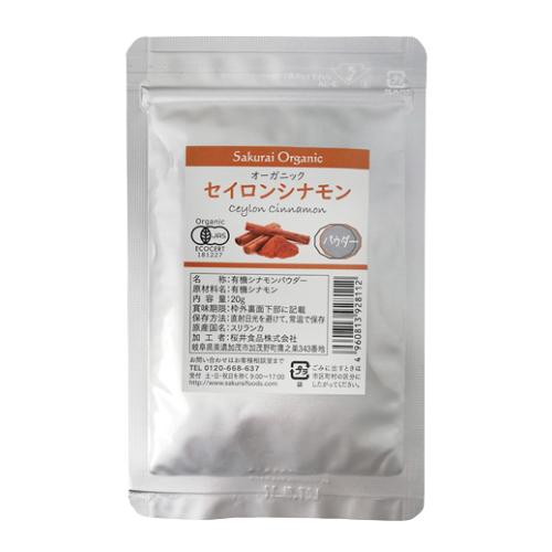 有機シナモン100%甘く 上品な香り お買上特典 20g お見舞い 桜井食品 オーガニックシナモンパウダー 税込