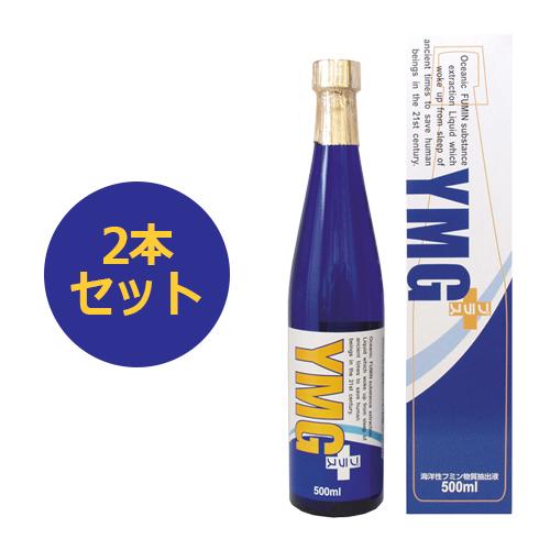 Ymgプラス(海洋性フミン抽出液)×2本セット ※送料無料(一部地域を除く)
