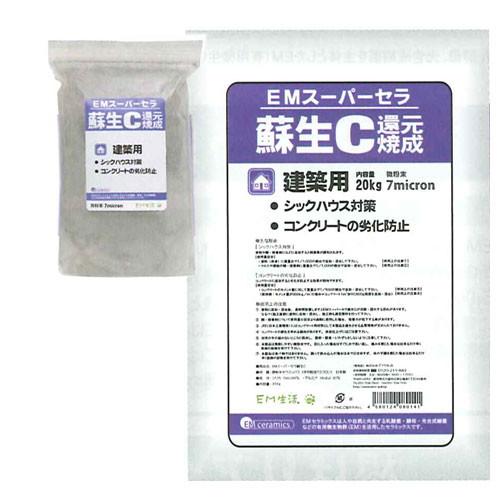 【お買上特典】EMスーパーセラ蘇生C還元焼成(20kg)※キャンセル不可