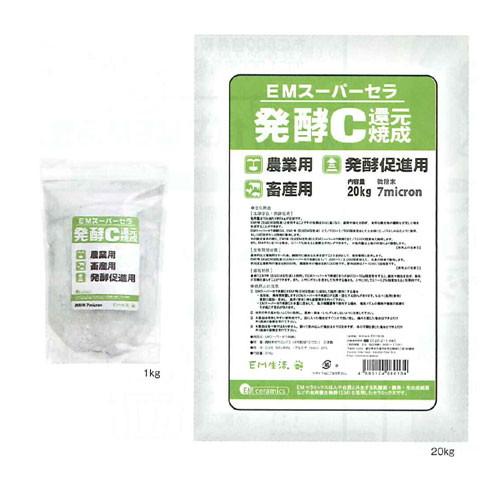 【お買上特典】EMスーパーセラ発酵C(20kg)※キャンセル不可