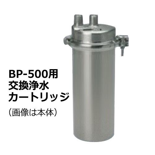 【お買上特典】還元イオンウォーター生成器 パナセア ファンダメント BP-500用交換浄水カートリッジ ※メーカー直送品。キャンセル、代引、同梱不可