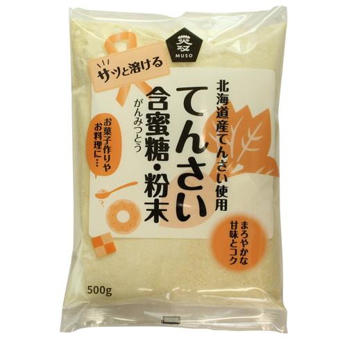 【お買上特典】てんさい含蜜糖・粉末 500g 【ムソー】