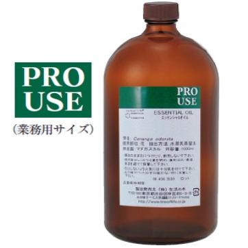 プチグレイン・レモン精油 1000ml 【生活の木】