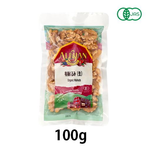 ナッツの中でも特に栄養価が高く 推奨 オメガ3を含みます 入手困難 有機くるみ 100g 生 アリサン