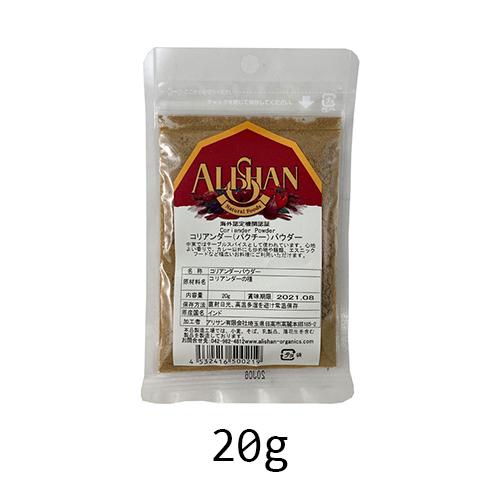 厳選されたオーガニック商品を扱うアリサン有限会社の商品です オーガニックコリアンダーパウダー サービス アリサン 人気ブランド多数対象 20g