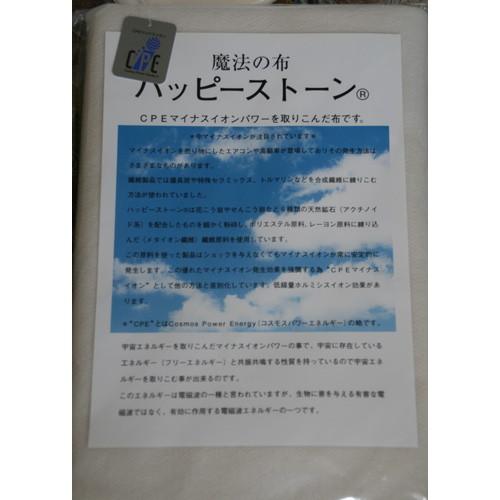 石黒先生考案の 本物 正規品 ハッピーストーンアンダーシーツ ※シーツカバー無し 1m×1.5m