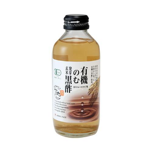 有機のむ発芽玄米黒酢 (180ml) 【センナリ】