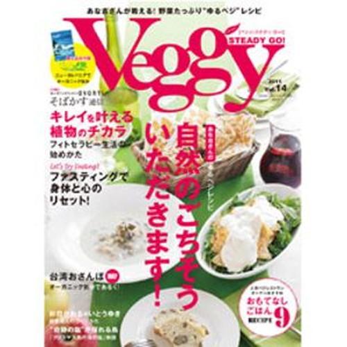特集:野菜だけなのにこんなに美味しい 自然のごちそういただきます Veggy STEADY SEAL限定商品 Vol.14 2011年01月08日発売 GO 超激安