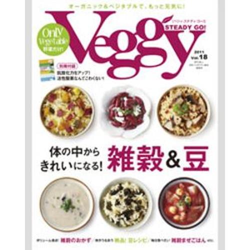 特集:秋に食べたい 低価格 雑穀のおかず ごはん レシピ集 Veggy 捧呈 Vol.18 GO STEADY 2011年09月10日発売