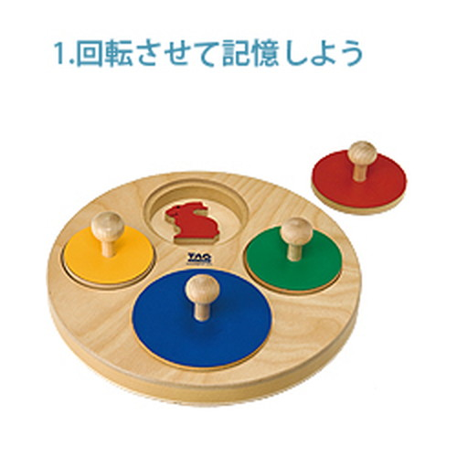回転式記憶力保存ゲーム(1.回転させて記憶しよう) (MSC-7) 【TAGTOYS(タグトイ)】