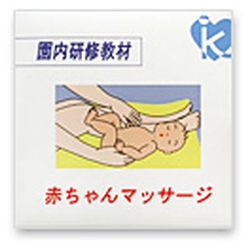 乳児期のスキンシップのために。 【最大57倍!20日限定!全商品ポイント+9倍】赤ちゃんマッサージ 【TAGTOYS(タグトイ)】