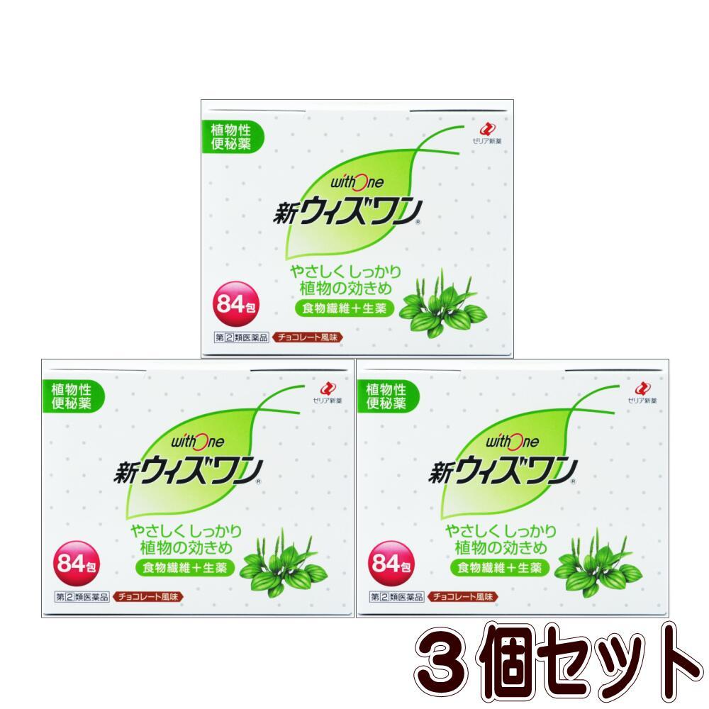 【指定第2類医薬品】新ウイズワン84包【3個セット】(4987103049609-3)