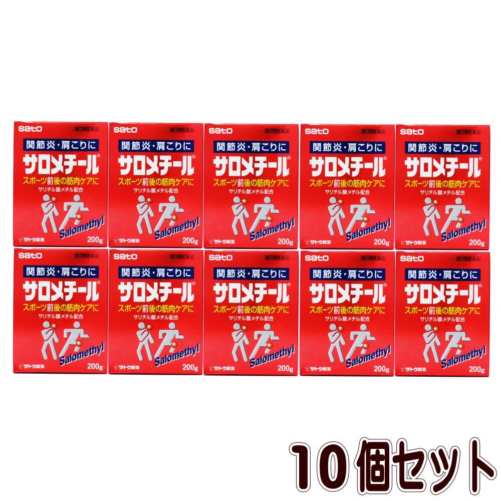 【第3類医薬品】サロメチール(200g)【10個セット】(4987316093260-10)