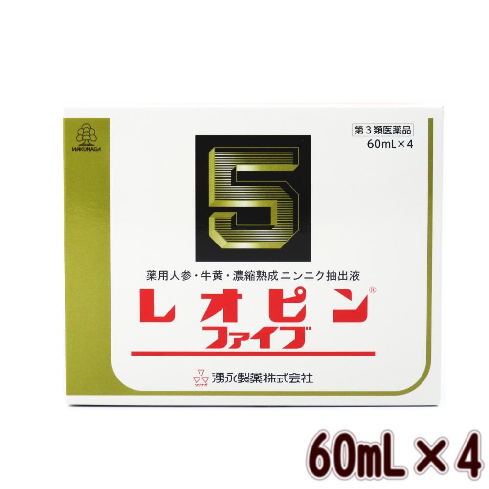 【第3類医薬品】レオピンファイブw(60ml×4)(4968250276315)
