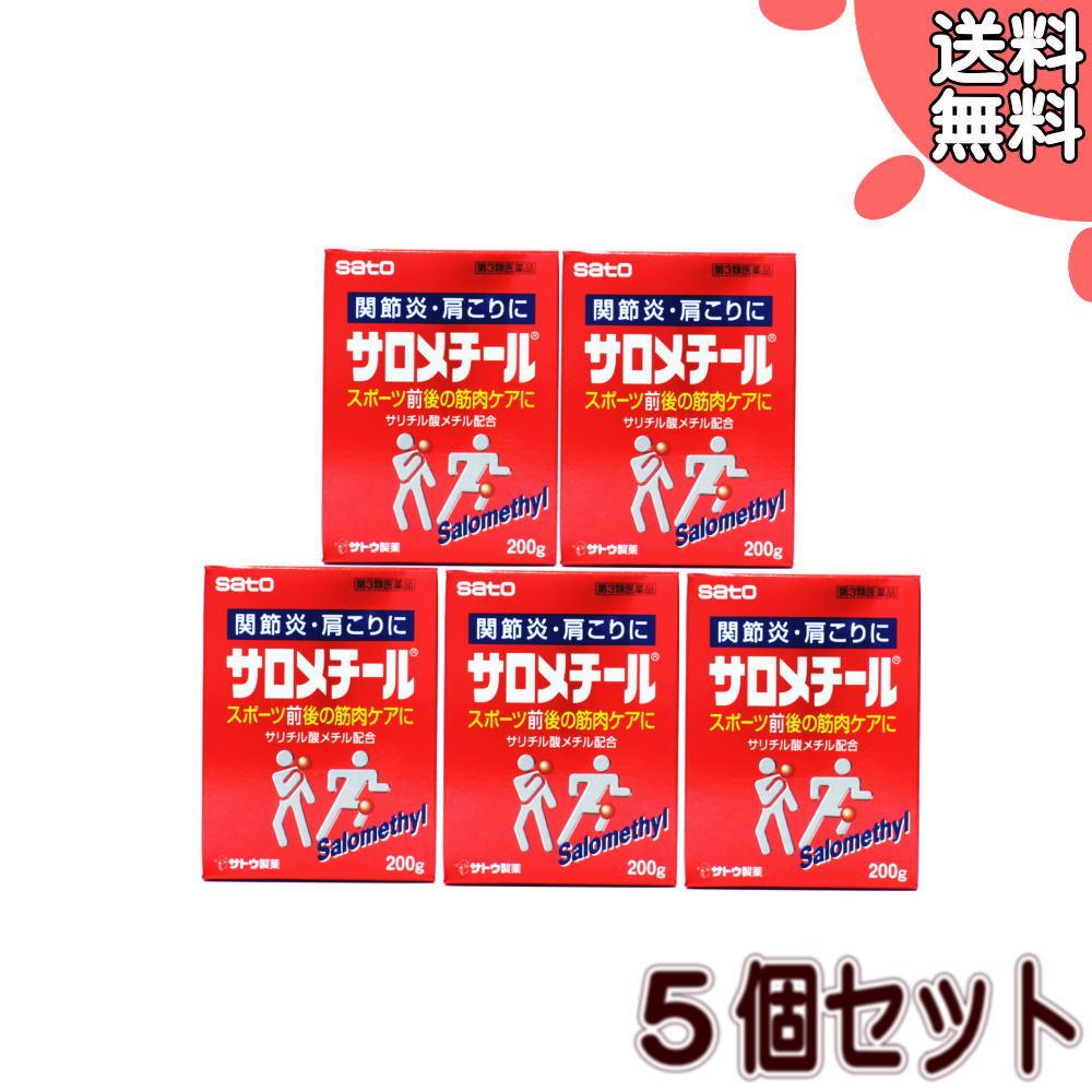 【第3類医薬品】サロメチール(200g)【5個セット】(4987316093260-5)