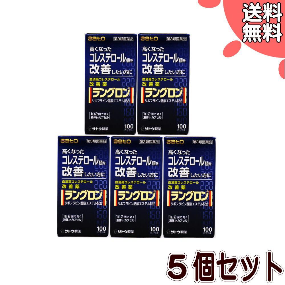 【第3類医薬品】ラングロン(100カプセル)【5個セット】(4987316031125-5)