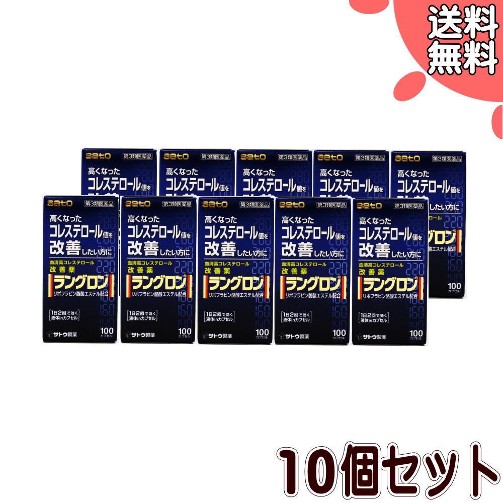 【第3類医薬品】ラングロン(100カプセル)【10個セット】(4987316031125-10)