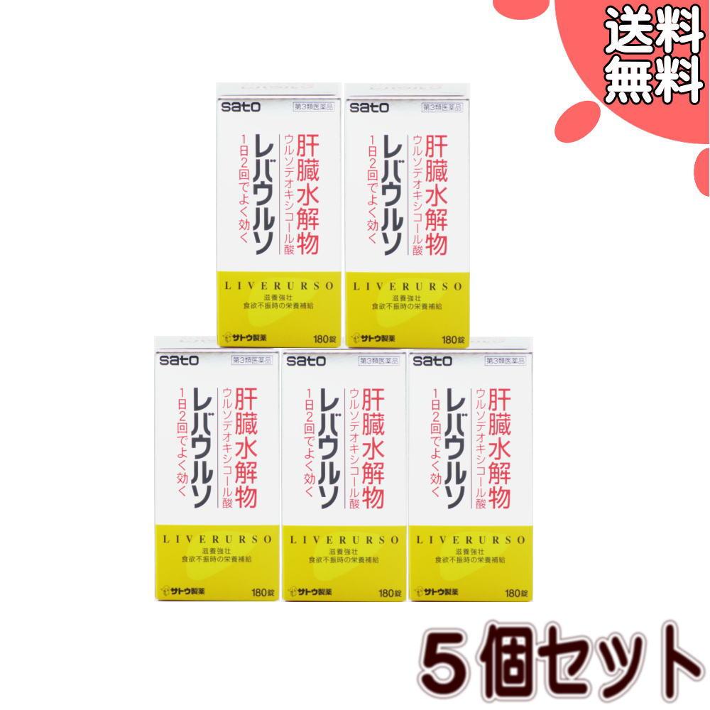 【第3類医薬品】レバウルソ(180錠)【5個セット】(4987316033570-5)