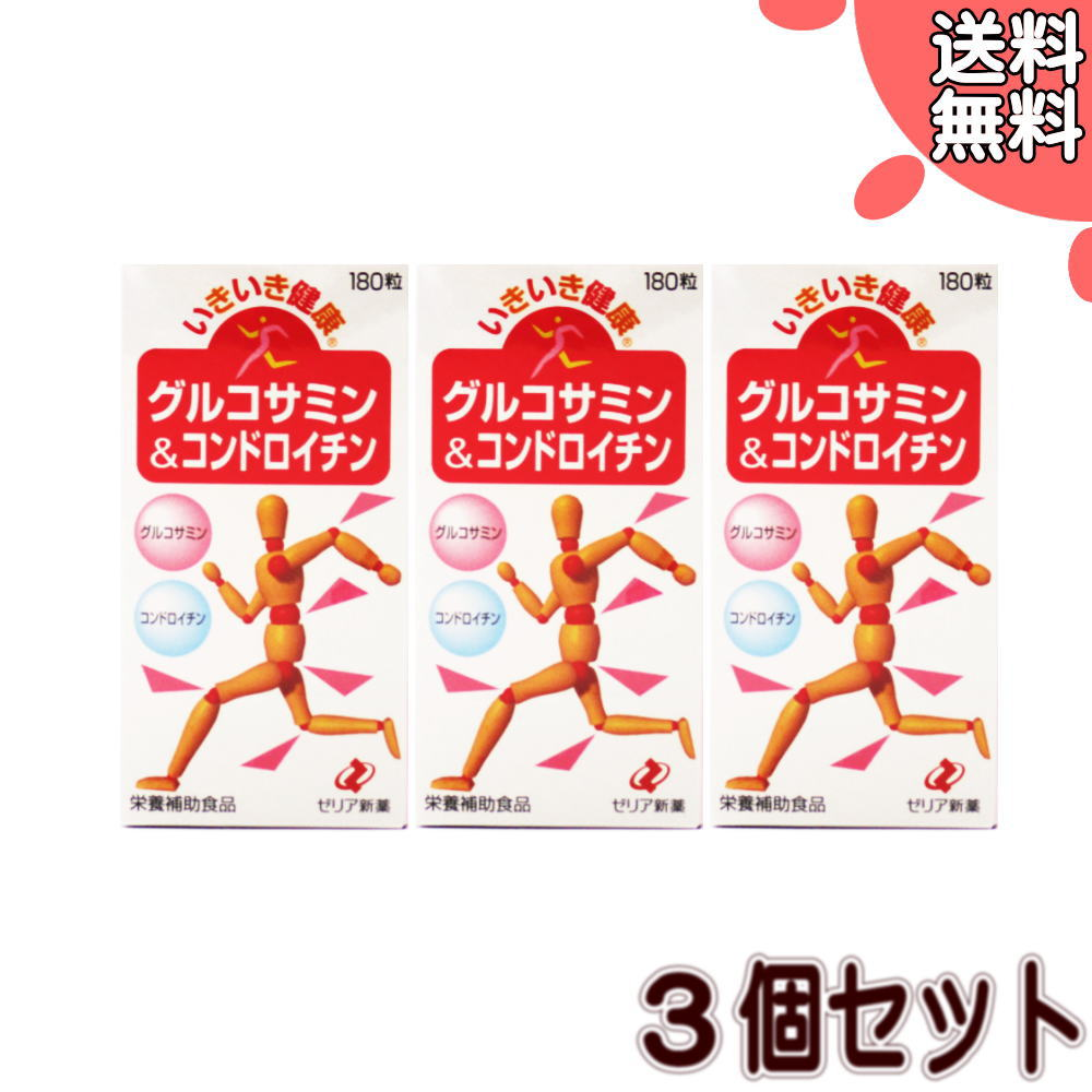 ゼリア新薬 いきいき健康 グルコサミン&コンドロイチン【3個セット】(4987103044574-3)