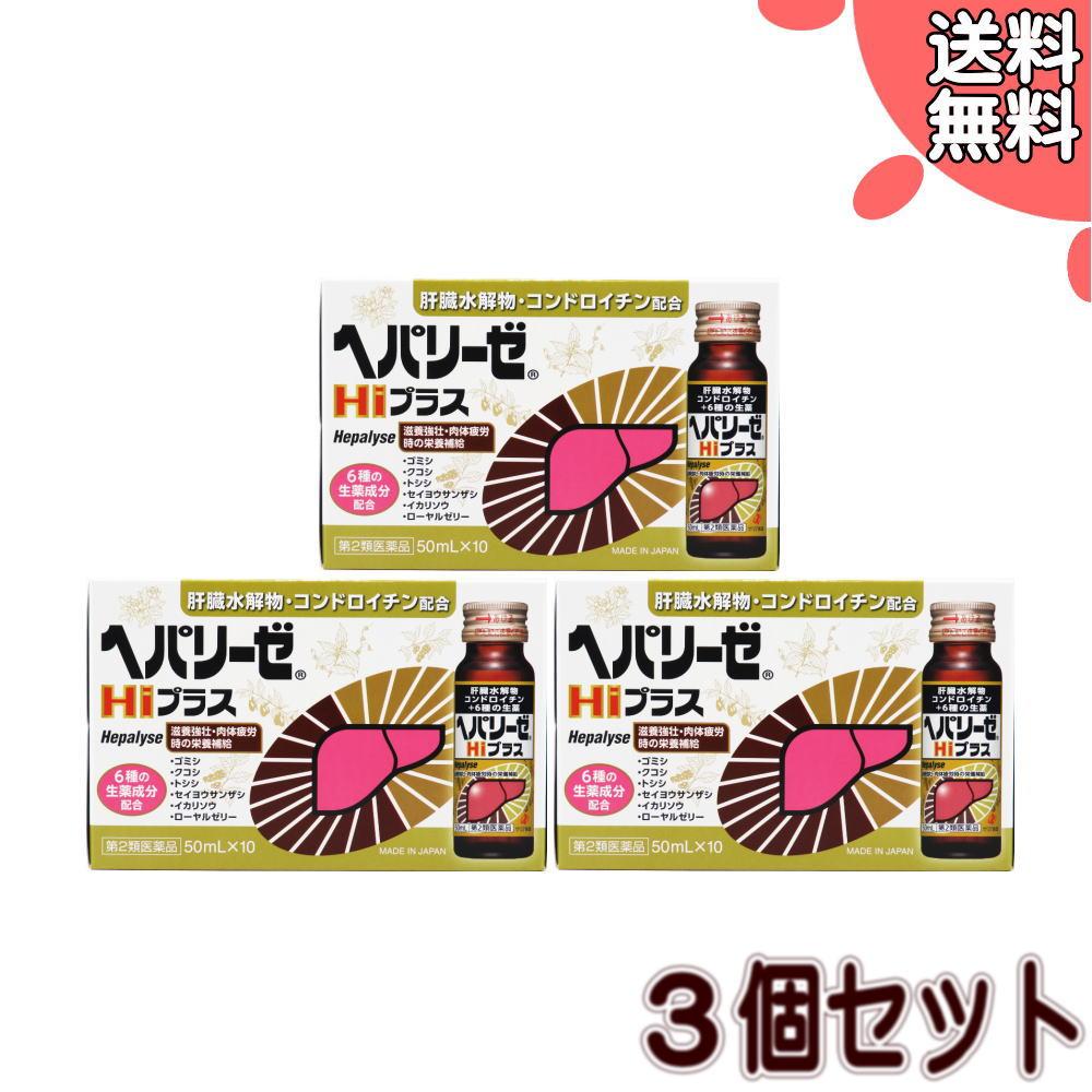 【第2類医薬品】ヘパリーゼHiプラス(50mL×10本)【3個セット】(4987103049982-3)