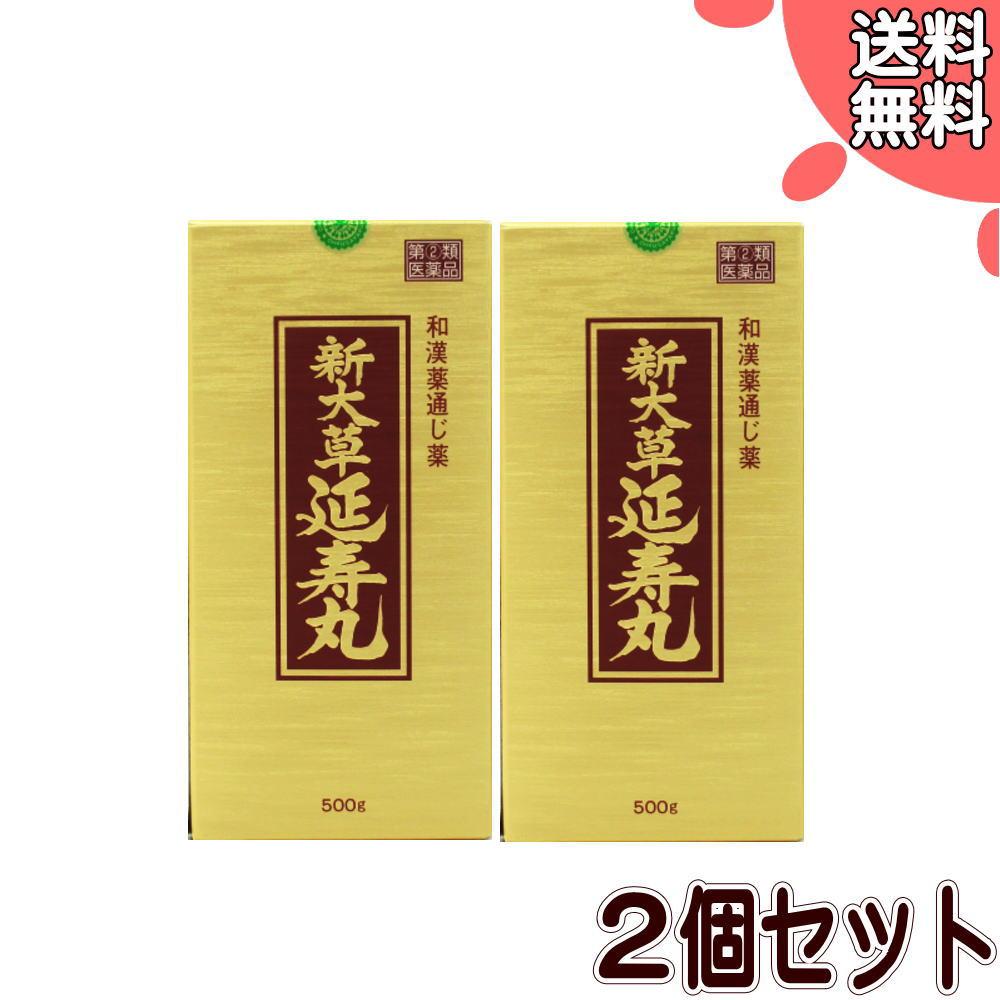【指定第2類医薬品】新大草延寿丸-500g【2個セット】(4987031002264-2)