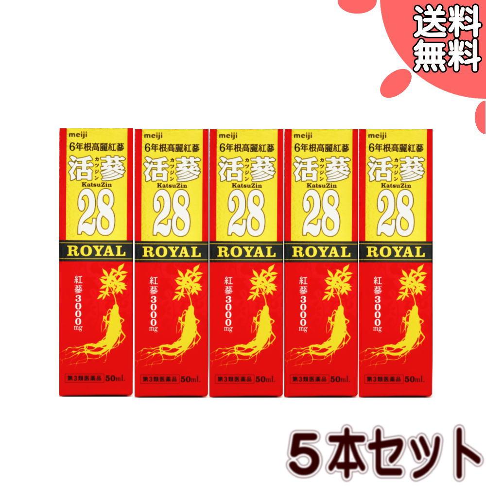【第3類医薬品】活參(カツジン)28ROYAL-5本セット(4987222769037-5)