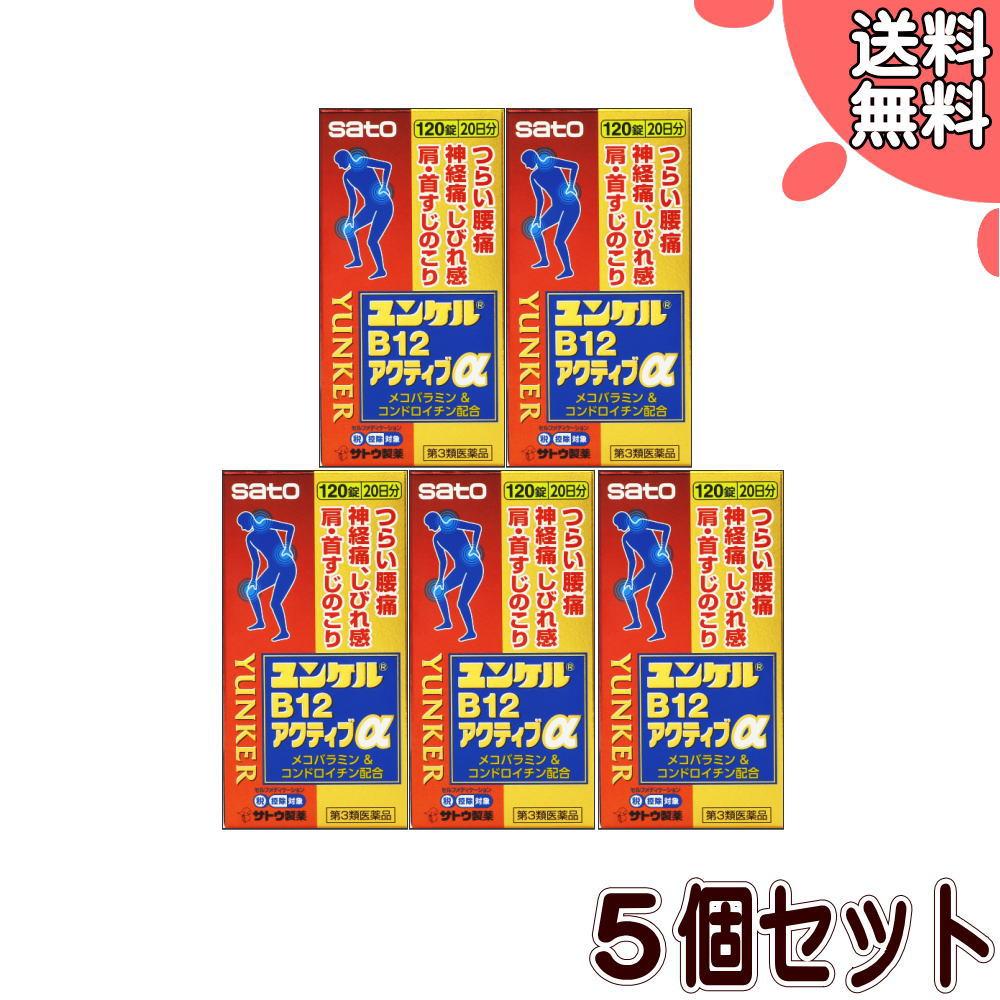 【第3類医薬品】ユンケルB12アクティブα(120錠)【5個セット】(4987316031668-5)