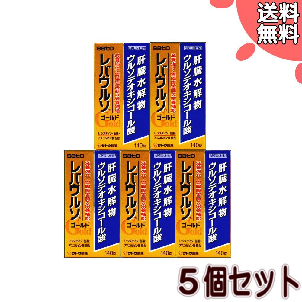 【第3類医薬品】レバウルソゴールド(140錠)【5個セット】(4987316033693-5)