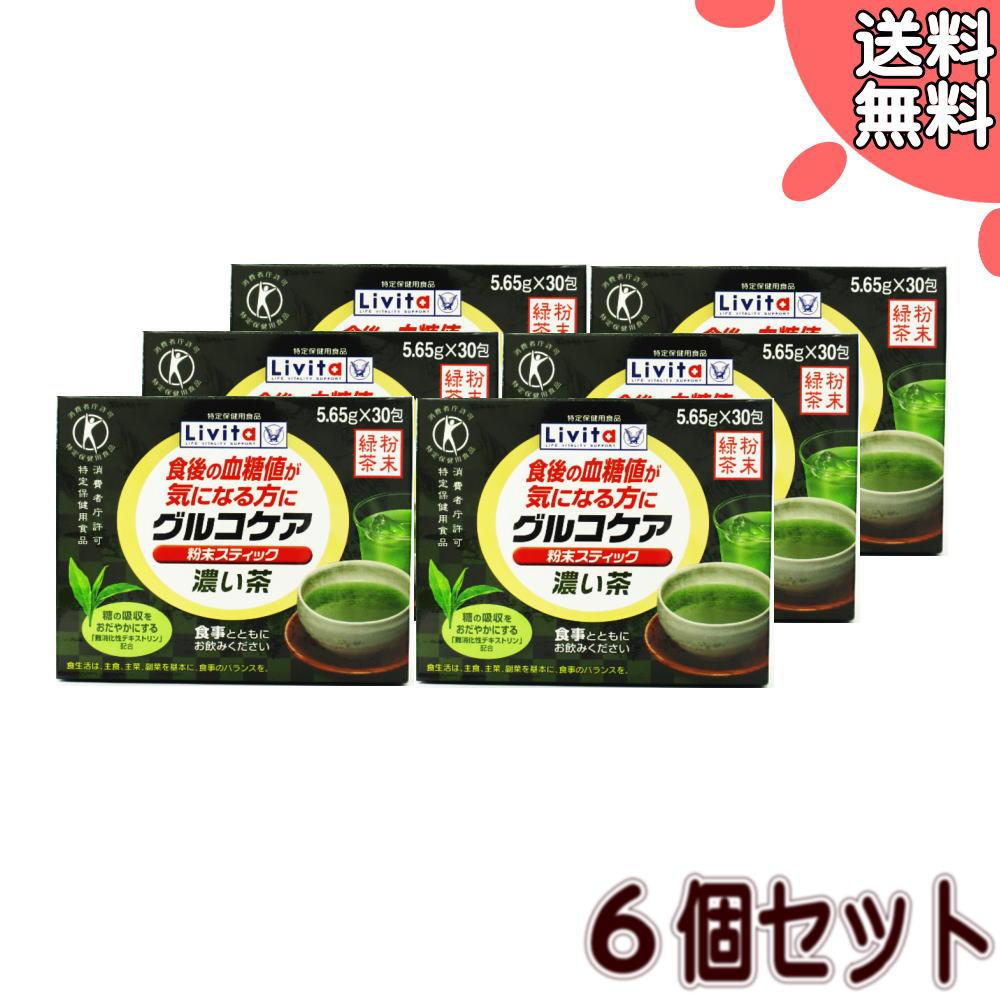 グルコケア-粉末スティック-濃い茶【6個セット】(4987306017887-6)
