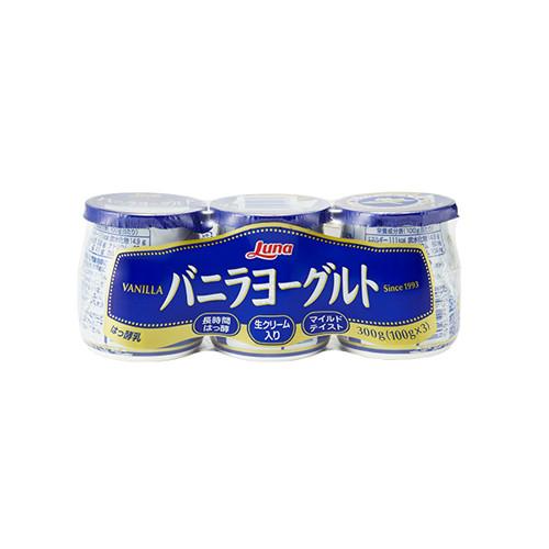 ヨーグルト はっ酵乳 店内全品対象 ロングセラー ルナ 8パック 卸売り 3連 バニラヨーグルト100g