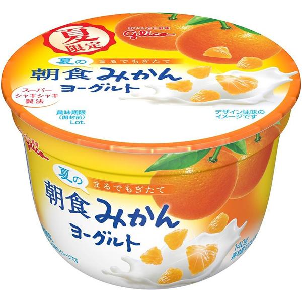 ヨーグルトの乳の味わいで 果実のおいしさが引き立つように仕上げました グリコ 爆買い新作 朝食みかんヨーグルト 140g 大好評です 北海道 12個 沖縄 その他離島は別途送料がかかります 送料無料