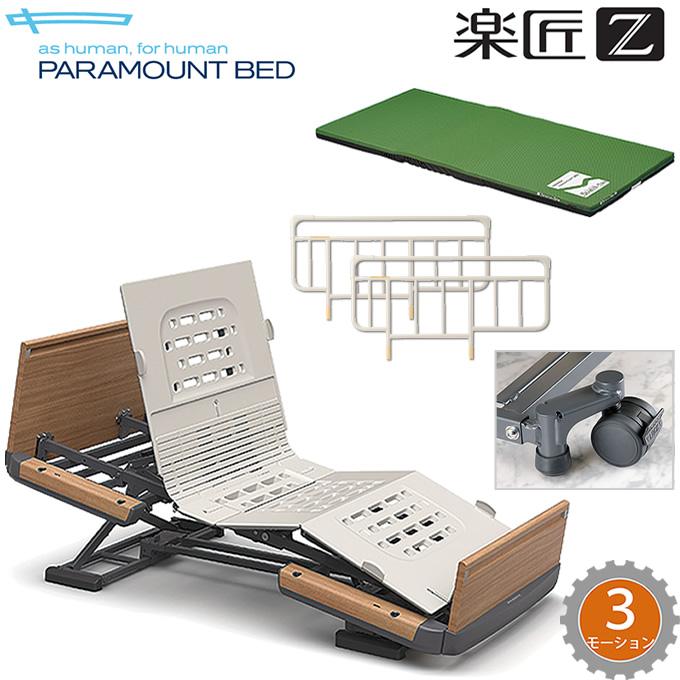 介護ベッド 楽匠Z・3モーション(3モーター機能)・木製ボード・キャスター付き・4点セット 【パラマウントベッド】【介護用ベッド】【KQ-7332 KQ-7322 KQ-7312 KQ-7302】 【送料無料】